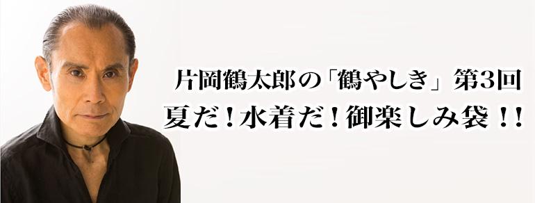 片岡鶴太郎の「鶴やしき」第3回 <br>夏だ!水着だ!御楽しみ袋!!