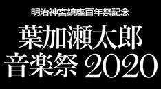 明治神宮鎮座百年祭記念<br>葉加瀬太郎 音楽祭 2020