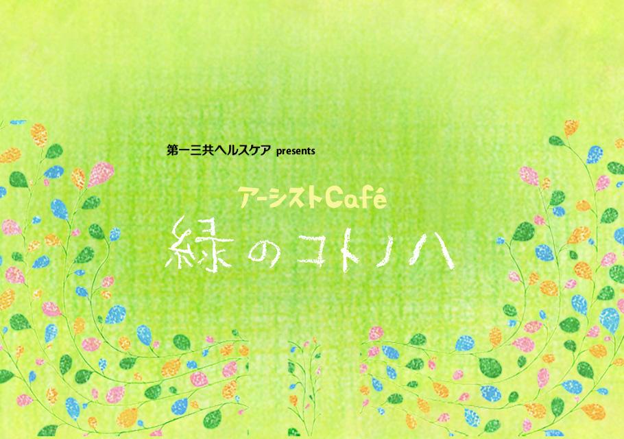アーシストCafe 緑のコトノハ