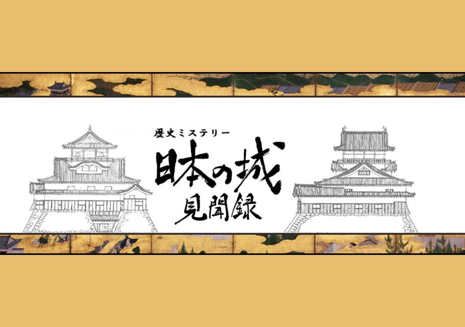 歴史ミステリー 日本の城見聞録 2時間SP