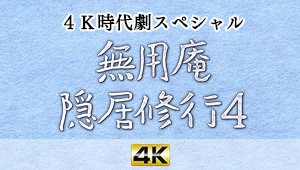 4K時代劇スペシャル 無用庵隠居修行4