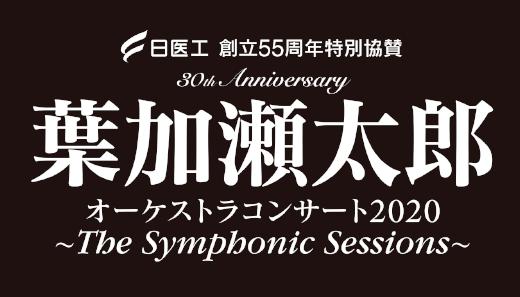 日医工 創立55周年特別協賛<br>30th Anniversary<br>葉加瀬太郎オーケストラコンサート2020<br>~The Symphonic Sessions~