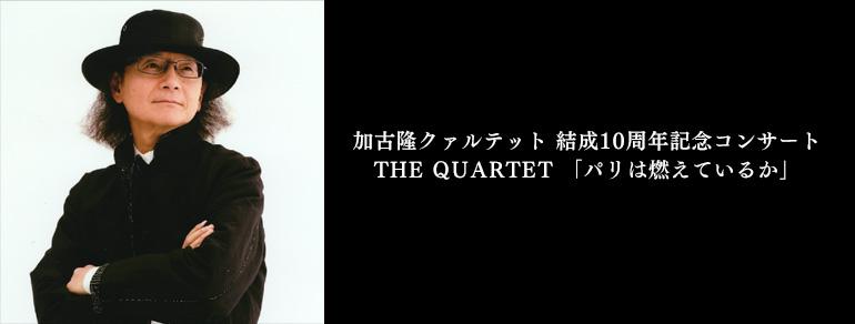 加古隆クァルテット 結成10周年記念コンサート<br>THE QUARTET 「パリは燃えているか」