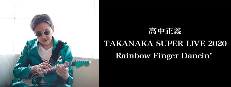 高中正義<br>TAKANAKA SUPER LIVE 2020<br>Rainbow Finger Dancin'