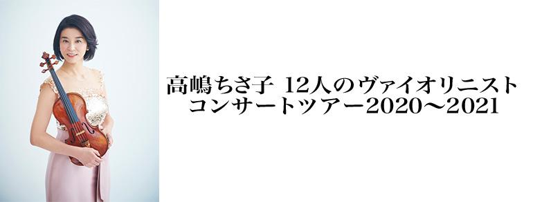 高嶋ちさ子 12人のヴァイオリニスト<br>コンサートツアー2020〜2021