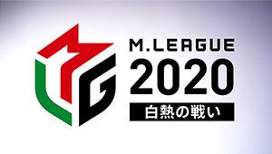 Mリーグ2020〜白熱の戦い〜