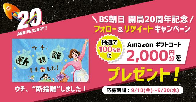 BS朝日 開局20周年記念フォロー&リツイートキャンペーン