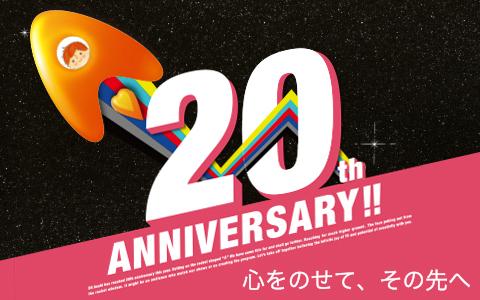BS朝日開局20周年記念ページ