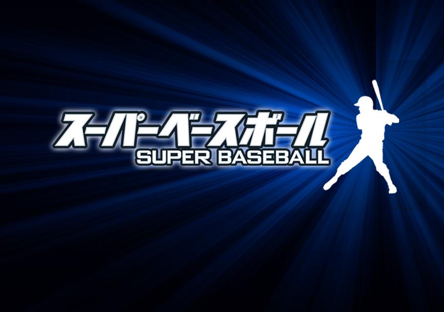 スーパーベースボール2021 【阪神×巨人】