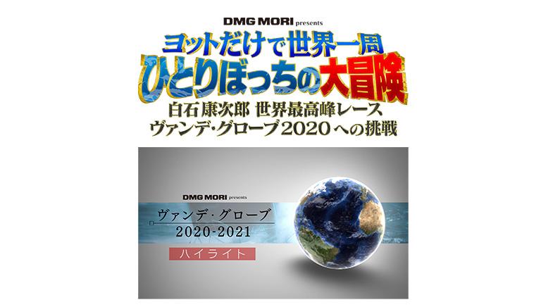 DMG MORI presents ヨットだけで世界一周 ひとりぼっちの大冒険 ~白石康次郎 世界最高峰レース ヴァンデ・グローブ2020への挑戦~