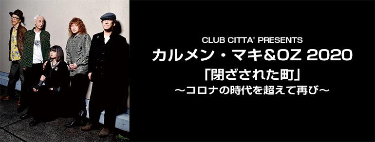 CLUB CITTA' PRESENTS<br>カルメン・マキ&OZ 2020<br>「閉ざされた町」<br>~コロナの時代を超えて再び~