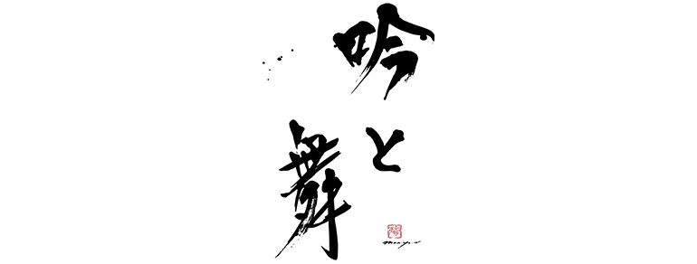日本吟剣詩舞振興会「吟と舞祭り」