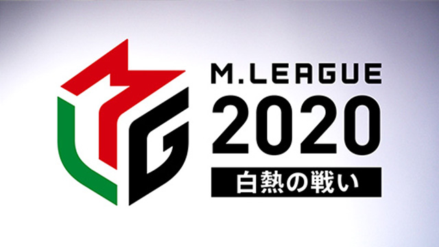 Mリーグ2020<br>~白熱の戦い~