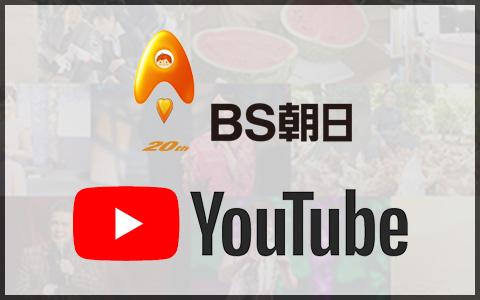 BS朝日公式YouTube