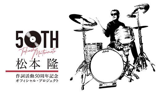 松本 隆 作詞活動50周年記念オフィシャル・プロジェクト