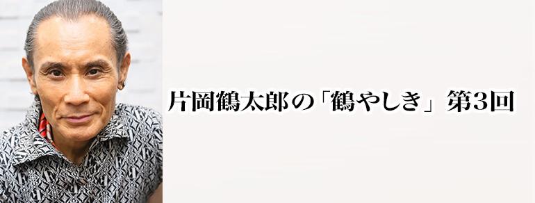 片岡鶴太郎の「鶴やしき」第3回 <br>冬だ!師走だ!しわ坊主!