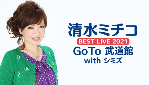 清水ミチコ BEST LIVE 2021<br>~GoTo 武道館  with シミズ~