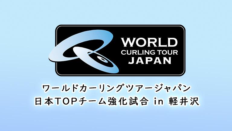 ワールドカーリングツアージャパン 日本TOPチーム強化試合 in 軽井沢