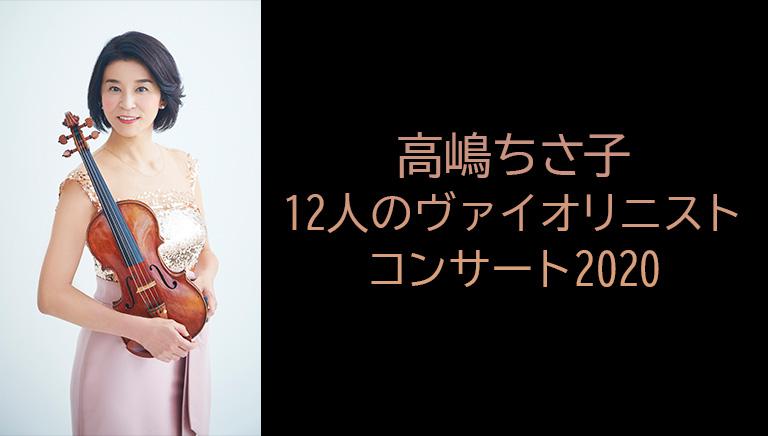 高嶋ちさ子 12人のヴァイオリニスト コンサート2020
