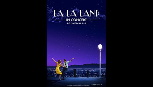 LA LA LAND – IN CONCERT – <br>ラ・ラ・ランド in コンサート