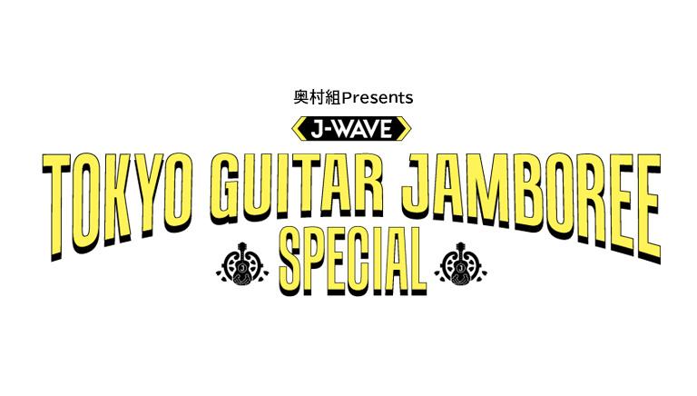 J-WAVEトーキョーギタージャンボリー