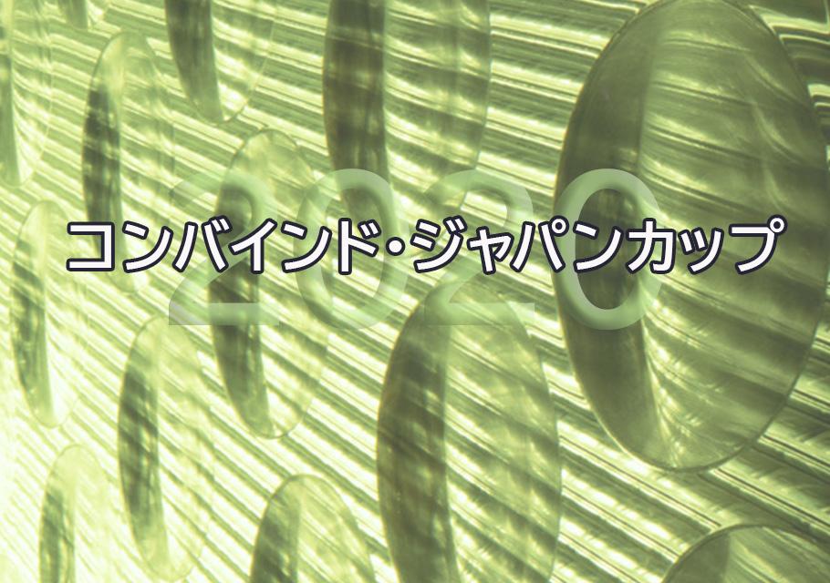 コンバインドジャパンカップ
