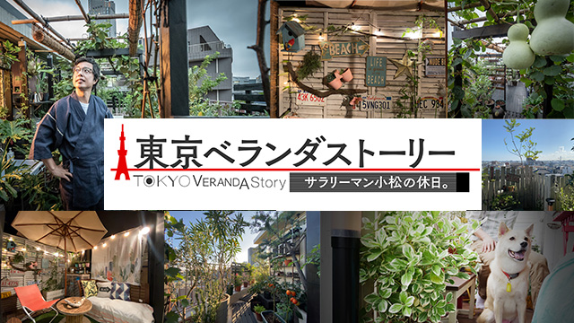 東京ベランダストーリー