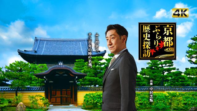 京都ぶらり歴史探訪<br>旅人:中村芝翫