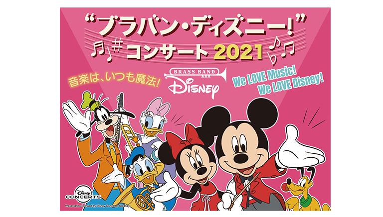 """""""ブラバン・ディズニー!"""" コンサート 2021"""