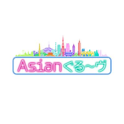 Asianぐる~ヴ
