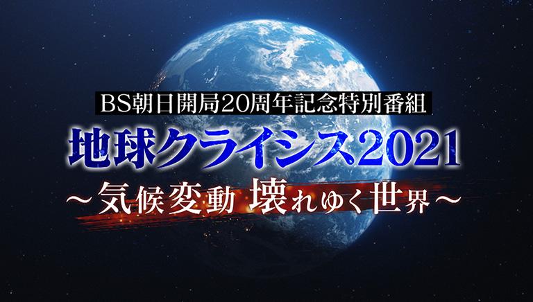 地球クライシス2021