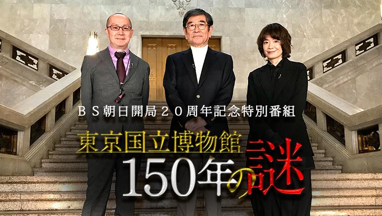 BS朝日開局20周年記念特別番組 東京国立博物館150年の謎