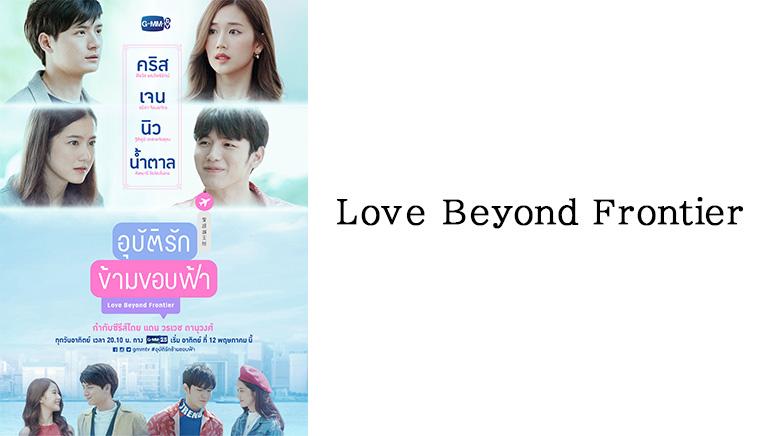 Love Beyond Frontier