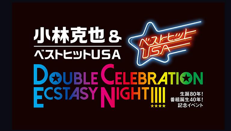 小林克也&ベストヒットUSA DOUBLE CELEBRATION<br>ECSTASY NIGHT!!!! 生誕80年!<br>番組誕生40年!記念イベント