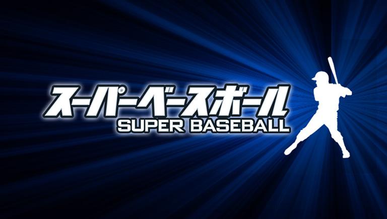 スーパーベースボール2021<br>【西武×日本ハム】