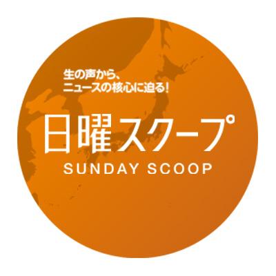 日曜スクープ