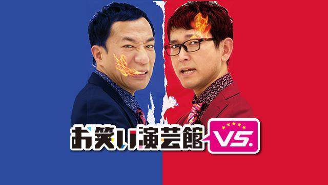 お笑い演芸館VS. 【テレビより舞台を愛しすぎている芸人】