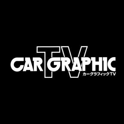 カーグラフィックTV