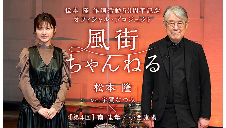 ~松本隆作詞活動50周年記念オフィシャル・プロジェクト~ WEB配信番組「風街ちゃんねる」