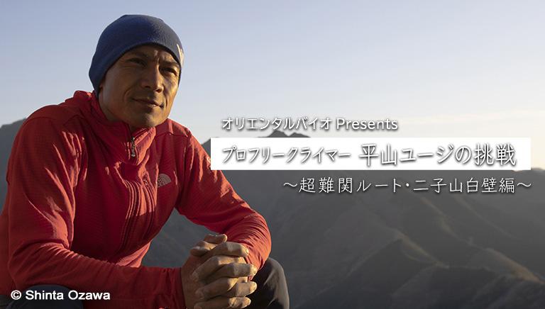 オリエンタルバイオPresents プロフリークライマー平山ユージの挑戦 ~超難関ルート・二子山白壁編~