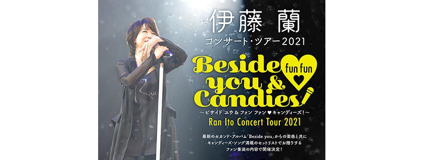 伊藤 蘭 コンサート・ツアー2021<br>~Beside you & fun fun ♡ Candies!~