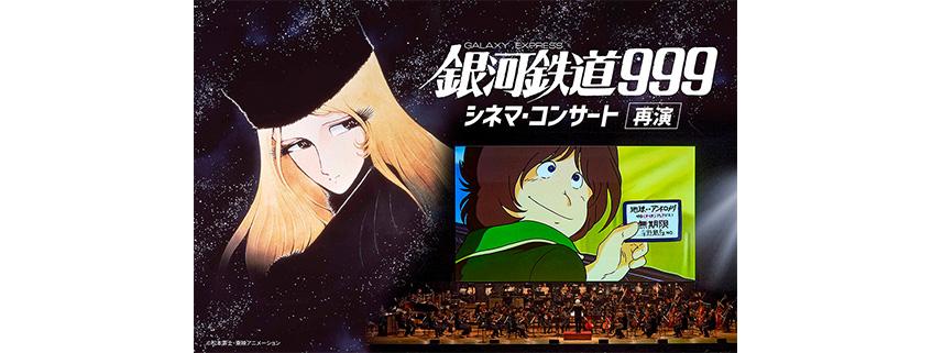 銀河鉄道999 シネマ・コンサート -再演-