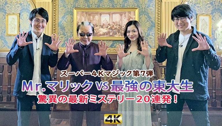スーパー4Kマジック第7弾 Mr.マリックVS最強の東大生 驚異の最新ミステリー20連発!
