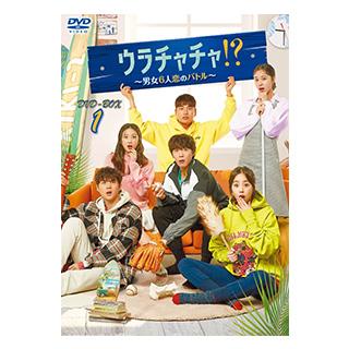 韓流モーニング『ウラチャチャ!?~男女6人恋のバトル~』