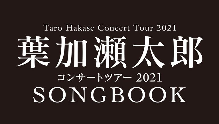 葉加瀬太郎コンサートツアー2021