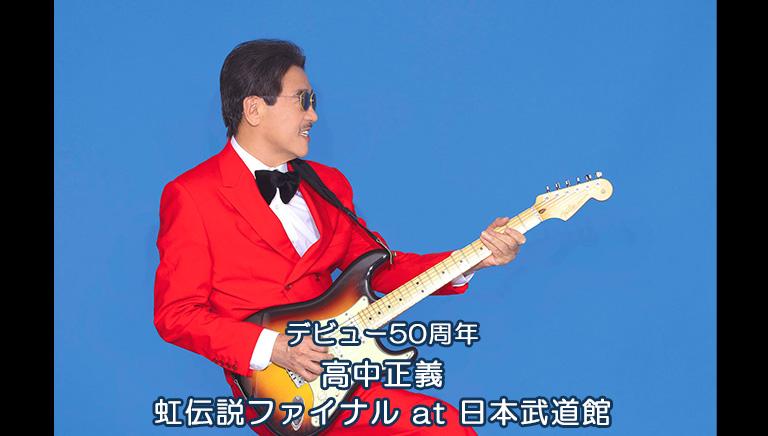 デビュー50周年<br>高中正義<br>虹伝説ファイナル at 日本武道館