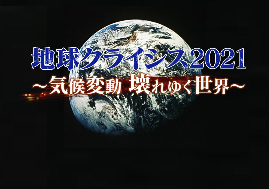 地球クライシス2021 第2弾