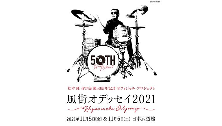 ~松本 隆 作詞活動50周年記念 オフィシャル・プロジェクト!~風街オデッセイ2021