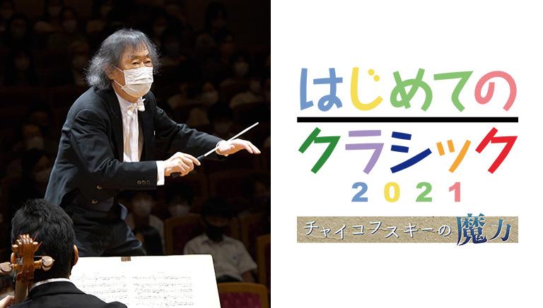 はじめてのクラシック2021 チャイコフスキーの魔力