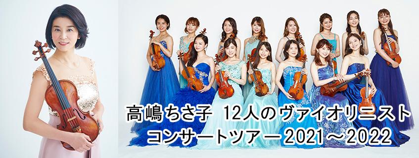 高嶋ちさ子 12人のヴァイオリニストコンサートツアー 2021~2022